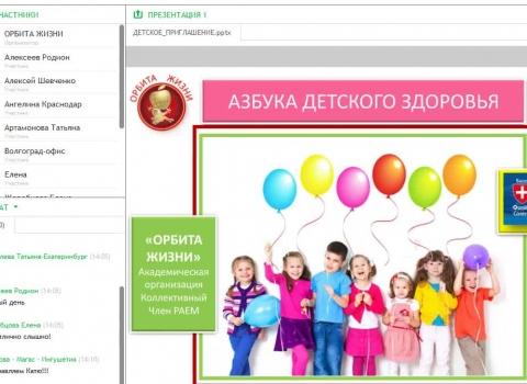 """Вебинар """"Азбука детского здоровья"""""""