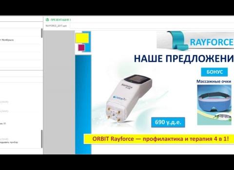 """Вебинар """"Семейный доктор - наш Orbit Rayforce: практические наработки, отзывы клиентов"""""""