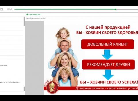 """Вебинар с Написат Гитиновой: """"Как убедить клиента покупать нашу продукцию: эффективные техники продаж"""""""