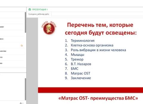 "Вебинар ""Матрас OST - преимущества БМС"""